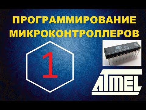Программирование микроконтроллера #1 (VideoBlog10.08.15)