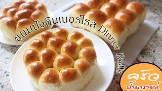 ขนมปัง,ขนมปังดินเนอร์โรล Dinner Rolls ทำแบบง่ายๆ L ครัวป้ามารายห์