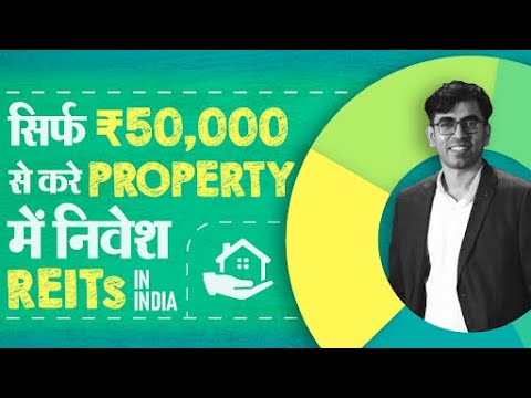 What is a REIT ? Real Estate Investment Trust - REIT investing in India explained in Hindi