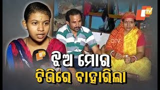 Odisha Plus-II Arts Results: Auto Rickshaw Driver's Daughter Topper