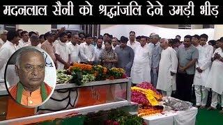 मदनलाल सैनी को दी गयी श्रद्धांजलि, गहलोत और पायलट ने भी किया नमन