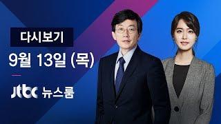 2018년 9월 13일 (목) 뉴스룸 다시보기 - 투기·집값 모두 잡겠다…9.13 부동산대책