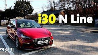 [한상기] 현대 i30 N Line 시승기(2019 Hyundai i30 N Line Test Drive)