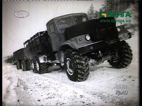 Автомобили КрАЗ для Севера 1970 год Архив Интерне-магазин автозапчастей для легковых и грузовых автомобилей...
