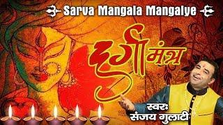 माँ दुर्गा का अति शक्तिशाली मंत्र | Durga Mantra
