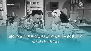 اغاني طرب MP3 مونولوج عايز أروح ماتروحشي - إسماعيل يس وسعاد مكاوي تحميل MP3