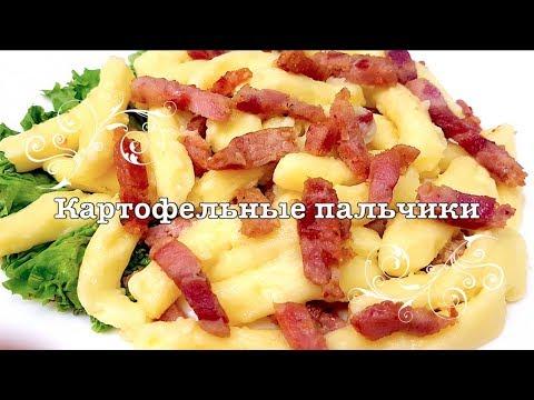 Картофельные пальчики или НЬОККИ с СЫРОМ Супер гарнир из КАРТОШКИ!