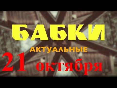"""Бабки актуальные - 21 октября """"день рождения Никиты Михалкова"""""""
