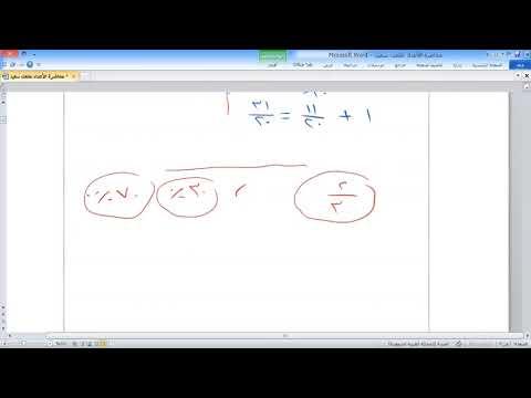 العدد كاملًا (جمع وطرح الكسور الاعتيادية) - دورة القدرات الكمي - المنهج السعودي - نفهم