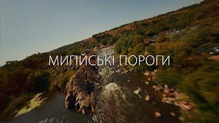 Мигійські пороги / Ukraine / Cinematic FPV Drone 4K - GoPro Hero 10 Black
