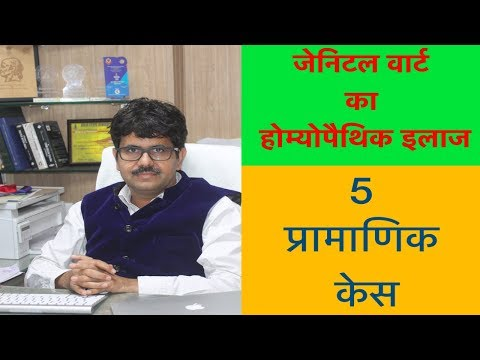 Genital Warts Homoeopathic Treatment with 5 real-time cured Cases