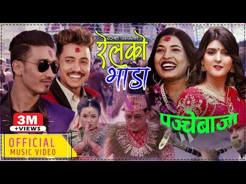 Railko Bhada | New Panche Baja Song 2077 by Ranjit Pariyar, Tika Sanu, Rabin Lamichane & Samjhana