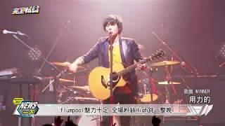 【Re:image】flumpool魅力十足 全場粉絲High跳一整晚