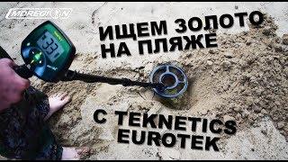 Поиск золота на пляже с Teknetics EUROTEK / МДРегион