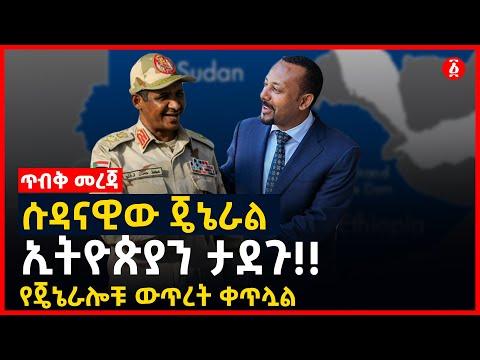 ጥብቅ መረጃ - ሱዳናዊው ጄኔራል ኢትዮጵያን ታደጉ!! | የጄኔራሎቹ ውጥረት ቀጥሏል | Ethiopia