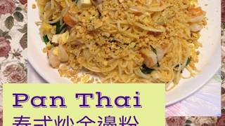 泰式炒金邊粉 Pad Thai