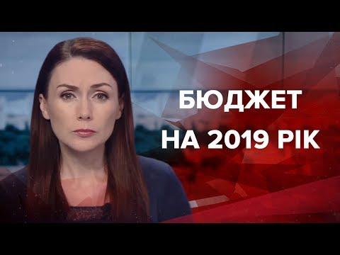 Підсумковий випуск новин за 21:00: План бюджету на 2019 рік