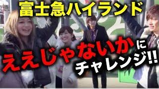「ええじゃないか」に4人がチャレンジ!~富士急ハイランド