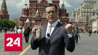 Колбер доказал, что Россия далека от стереотипов американского ТВ