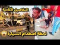 حادثة مروعة لـ عمرو زكي نجم الزمالك نجا فيها من الموت والحضري يوجه له رسالة 😰