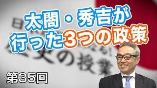 第35回 太閤・秀吉が行った3つの政策
