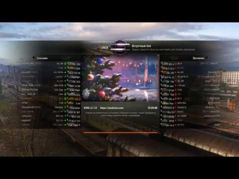 world of tanks 2019 сумашедший бой на ИС 3