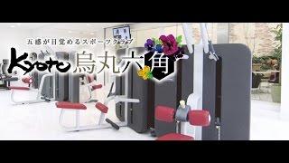グンゼスポーツkyoto烏丸六角店舗紹介