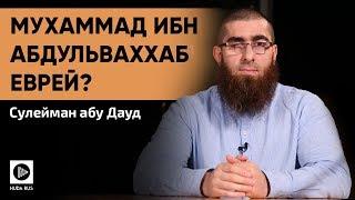 """""""Еврей ли Мухаммад ибн Абдульваххаб?"""" - Сулейман абу Дауд"""