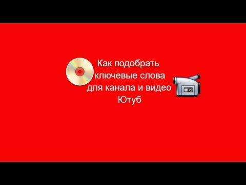 Как подобрать ключевые слова для видео и канала Ютуб
