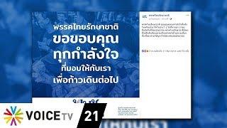 Tonight Thailand - ทษช.ขอบคุณทุกกำลังใจ เดินหน้าสู้ศึกเลือกตั้ง