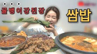 집밥하냐 ◆ 골뱅이강된장+간장불고기+된장찌개=싹싹 긁어먹게 만드는 쌈밥 [Korea Mukbang Eating Show]