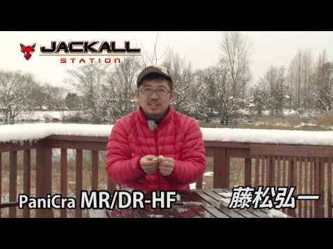 ティモン・パニクラMR/DR-HF