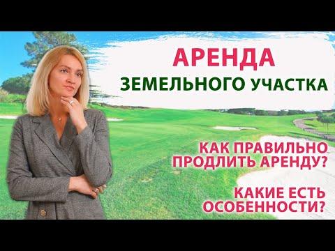 АРЕНДА ЗЕМЕЛЬНОГО УЧАСТКА  / Как продлить договор аренды земельного участка