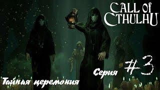 Call of Cthulhu прохождение /#3 Риверсайдская психушка