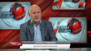 Прогноз профессора Сулакшина о «послевыборной России»