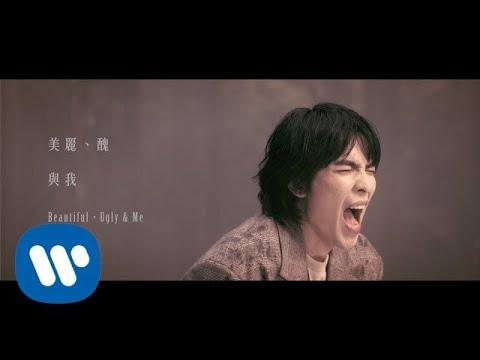 獅子 LION 《美麗、醜與我 Beautiful、Ugly & Me》Official MV Preview