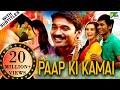 Paap Ki Kamai HD Full Hindi Dubbed Movie