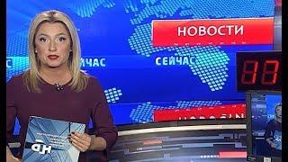 """""""Новости. Сейчас""""/ 17:00/ 17.10.2018"""
