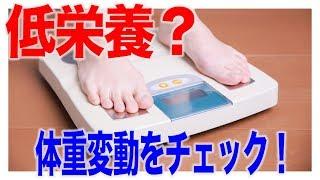 体重変動で読み取る低栄養のサイン