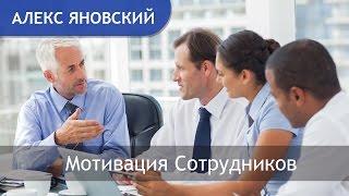 Мотивация Сотрудников (Персонала). Зарплата Сотрудников (Персонала). Сколько Платить Подчиненным?