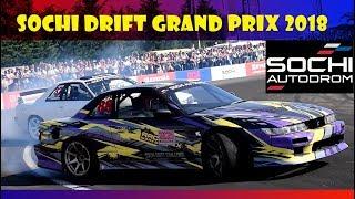 Дрифт. Сочи. Парные заезды. Sochi Drift Grand Prix 2018.  Автосоревнования в сериях DRIFT и GYMKHANA