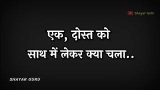 Friendship status | Best friends quotes | Good friend - Shayari | Poetry : Ek dost ko sath me शायरी