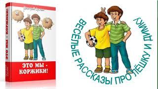 Это мы  коржики! Смешные истории про школьников, Дмитрий Суслин. Аудиосказка онлайн