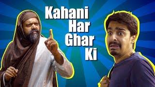 Kahani Har Ghar Ki   Bekaar Films   Comedy Skit