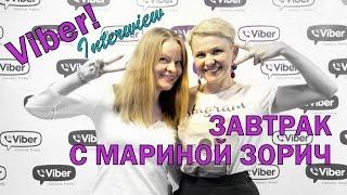 Это Viber! Завтрак с Мариной Зорич