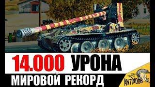 ⛔ЗАПРЕЩЕННЫЙ Grille 15 - МИРОВОЙ РЕКОРД! 14.000 УРОНА в World of Tanks!