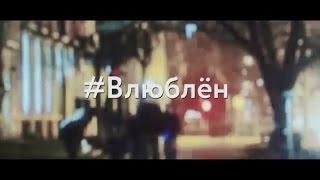"""""""#Влюблен"""" короткометражный фильм"""
