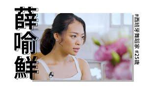 New Taipei Woman Power:薛喻鮮  從舞蹈藝術關懷找回愛的價值 廣編企劃