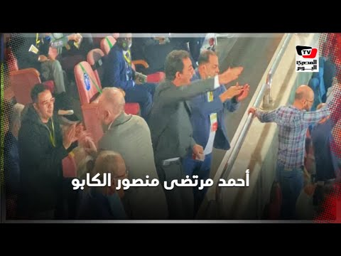 أحمد مرتضى منصور يتقمص دور الكابو ويشعل المدرجات بعد إحراز شيكابالا هدف التعادل
