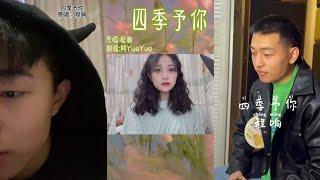 [Vietsub] Bốn mùa trao anh - Trình Hưởng 四季予你 - 程响 (Douyin cover)